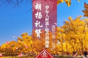 罗布人村寨、轮台胡杨林公园双卧三晚两日游