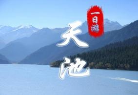 昌吉州天山天池乐投|亚洲官网