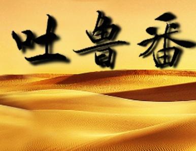 吐鲁番旅游攻略