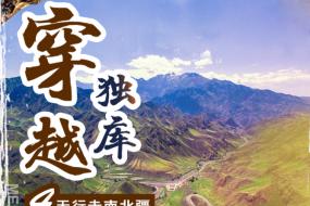 拼车出行- 穿越独库线,四天行走南北疆
